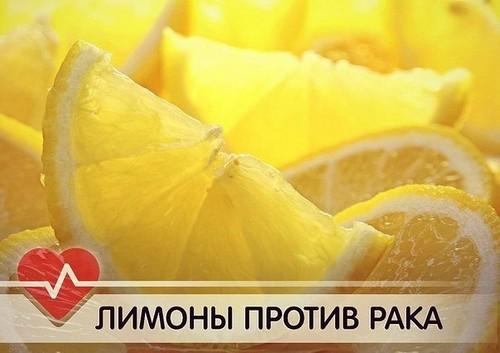 Лимон и рак